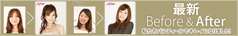 before_after特集